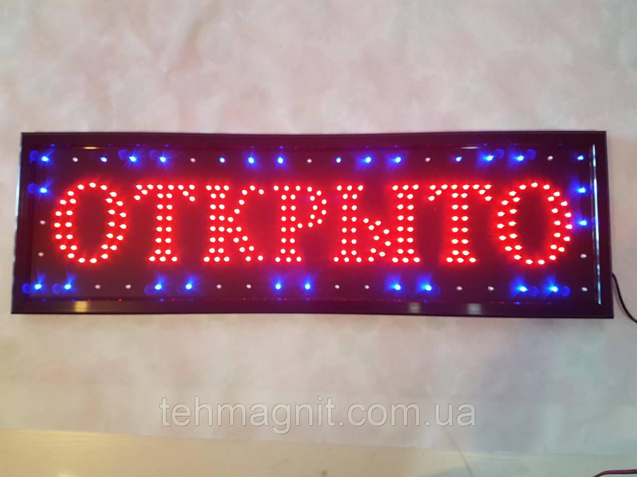 """Светодиодная LED вывеска """"Открыто"""" 80 Х 25 см"""