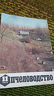 Журнал Пчеловодство 1973 №11