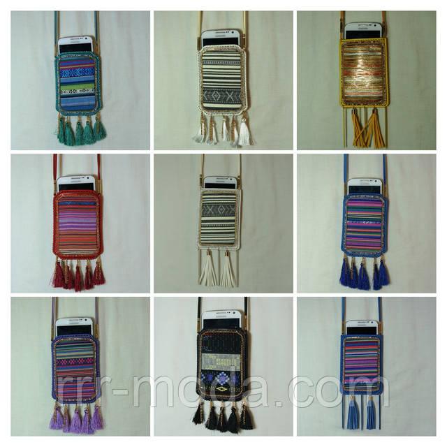 сумочки для мобильных телефонов на шею