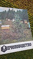 Журнал Пчеловодство №9 1973