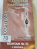 """Короповий монтаж#35 ,,Овал"""" 71 грам, фото 2"""