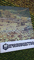 Журнал Пчеловодство 1973 №10