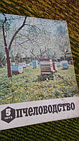 Журнал Пчеловодство 1973 №5
