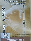 Короповий монтаж#5 пружина 50 грам, фото 3