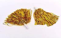 Помпоны-махалки золото для танцев,утреников,черлидинга
