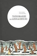 Толкование на Апокалипсис. Протоиерей Геннадий Фаст.