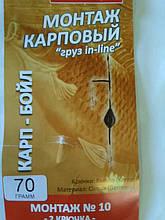 Карповый монтаж #10 груз in-line  вес 85 грамм