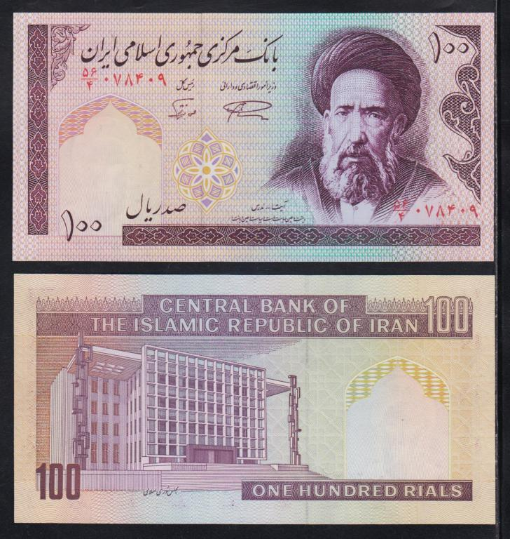 Иран / Iran 100 Rials (1985) Pick 140g UNC
