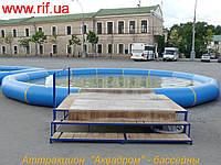 Бассейн для аттракциона «Аквадром»