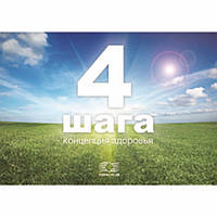 "Брошюра «4 шага» Booklet ""4 steps"" (92440)"