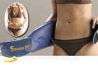 Пояс сауна Sauna Belt пояс для похудения (Сауна похудение)