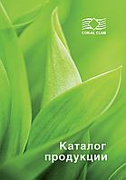Каталог продукции CCI (формата А5)