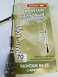 "Карповый монтаж #26 ,, Вертолет""  ,71 грамм, фото 2"
