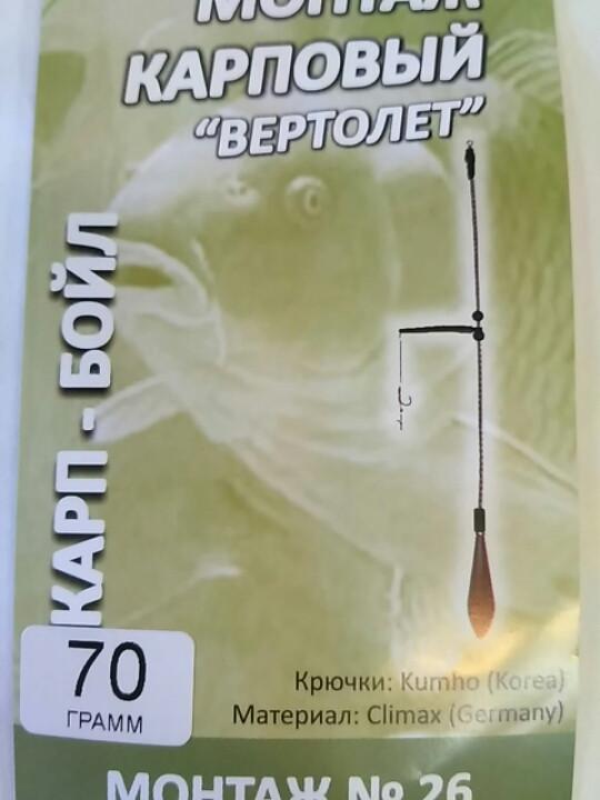 "Карповый монтаж #26 ,, Вертолет""  ,71 грамм"