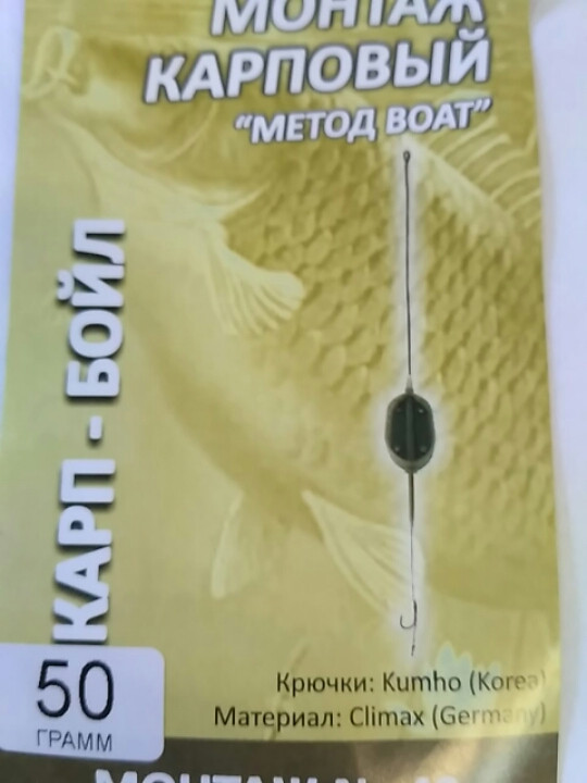 Карповый монтаж#43  Метод Boat.50  грамм