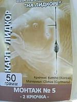 Карповый монтаж#5 пружина 50 грамм, фото 1
