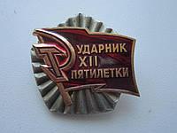 Значок Ударник 12-й пятилетки СССР