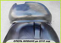 Подкрылки задние Опель Мовано (1998-2010) Opel Movano
