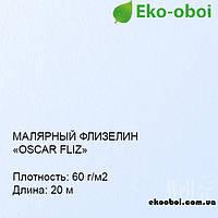 Малярный флизелин Oscar Fliz 60 гр/м2, 1х20, фото 1