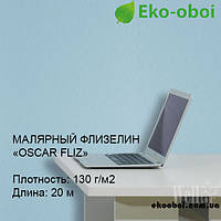 Малярный флизелин Oscar Fliz 130 гр/м2, 1х20