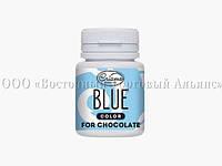 Краситель жирорастворимый для шоколада - Criamo - Голубой - 18 г
