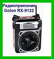 Радиоприемник Golon RX-9122 с LED фонариком!Акция