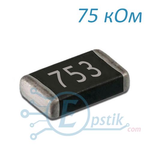 Резистор 75 кОм ( 753 ), 0805, ± 5%  SMD