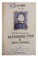 Батюшкин грех и другие рассказы  Протоиерей Александр Авдюгин