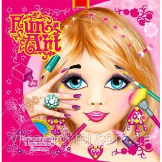 Fun Art. Книга 1. Розмальовка з чарівним блиском