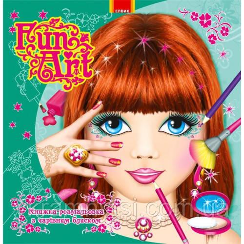 Fun Art. Книга 2. Розмальовка з чарівним блиском