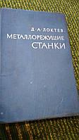 Металлорежущие станки инструментального производства Д.Локтев