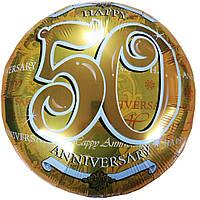 """Шар """"С годовщиной 50"""""""