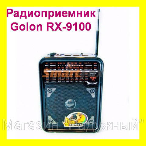 Портативный радиоприемник Golon RX-9100!Опт