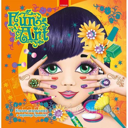 Fun Art. Книга 5. Розмальовка з чарівним блиском