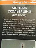 "Монтаж ,, Скользящий"" ( без груза)2 крючка., фото 2"