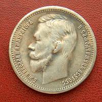 1 рубль 1895 р. Микола II