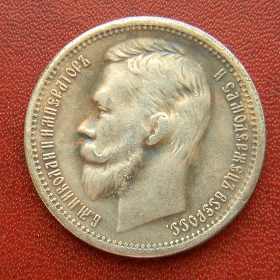 1 рубль 1895 купить список коллекции 10 рублевых монет