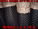"""Сетка """"Рабица"""" 60х60, D 1.6 мм, черная 1.2х10 м"""