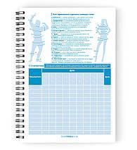 Щоденник для тренувань SmartFitness, фото 3