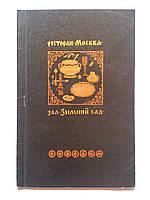 "Меню (прейскурант). Ресторан ""Москва"". Зал ""Зимний Сад"". 1969 год"