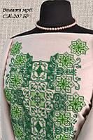 Вышитая женская сорочка СЖ-207