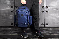 Спортивный городской рюкзак Nike (большой, синий)