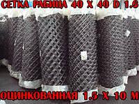 """Сетка """"Рабица"""" 40х40, D 1.6 мм, оцинкованная 1.5х10 м"""