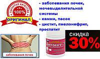ЛИТОВИТ У ОРИГИНАЛ Арго (снятие воспаление, отложение солей, подагра, остеохондроз, артрит)
