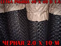 """Сетка """"Рабица"""" 40х40, D 1.6 мм, черная 2.0х10 м"""