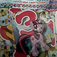 "Святкова гирлянда ""з Днем Народження"" Little Pony"