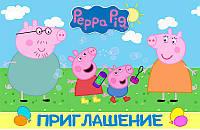 """Пригласительные голубые для детского Дня Рождения """" Свинка Пеппа"""""""
