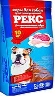 Корм для собак Рекс 10кг для малоактивных собак