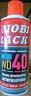 WD-40 (Смазка универсальная ) 450 ml Mobilack