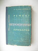 """П.Михайлов """"Ремонт электроизмерительных приборов"""". 1964 год"""